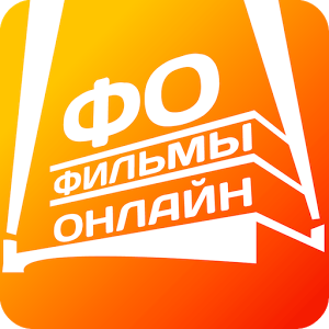 Скачать фильмы через торрент на андроид русские.
